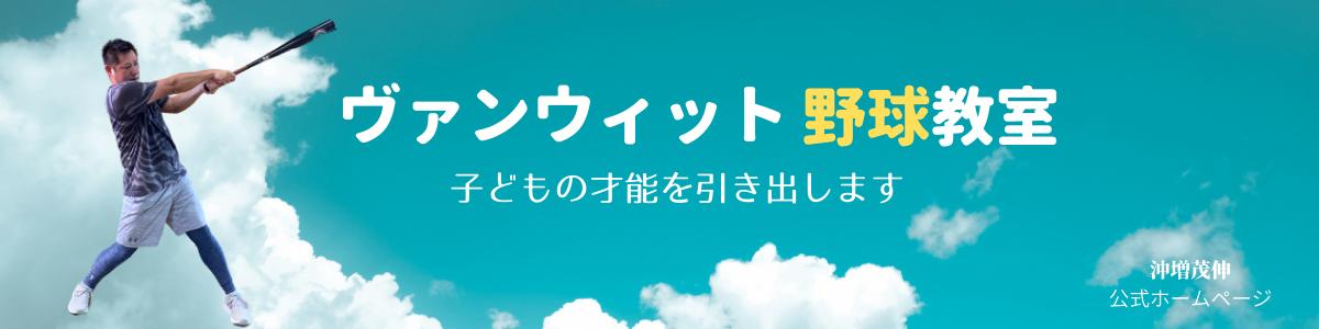 沖増茂伸 公式ホームページ